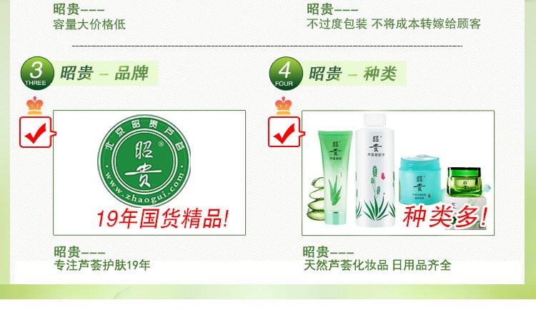 昭贵芦荟——昭贵芦荟胶品牌产品特色