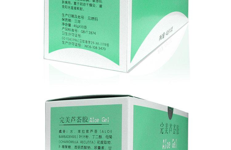 完美芦荟胶团购网芦荟胶详情图