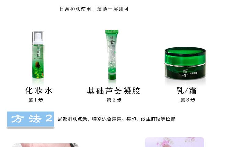 昭贵基础芦荟胶产品详情图