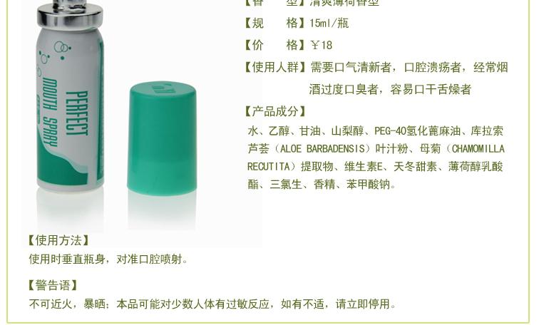完美芦荟喷雾口香剂详情图