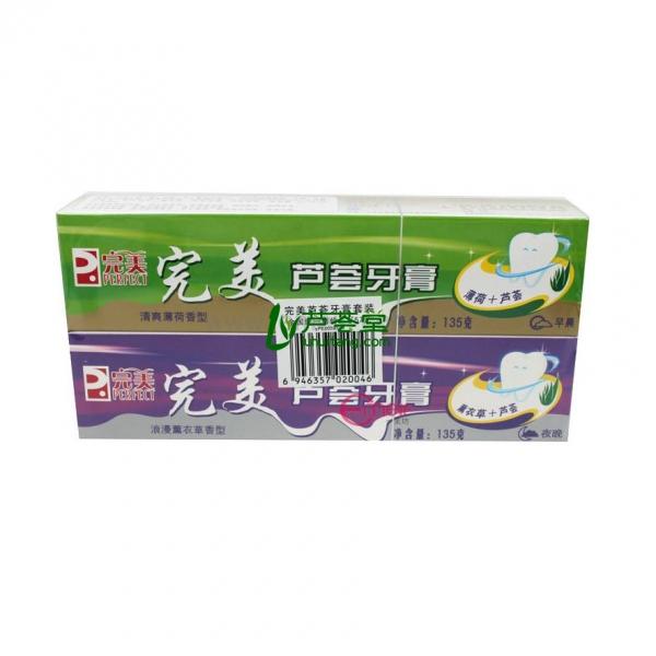 完美芦荟牙膏套装(135g/支×2支 TPP) 抗菌防蛀美白  预防蛀牙 坚固牙齿